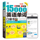 15000英语单词口袋书