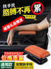 Car supplies armrest box support left hand armrest support pad main driving door booster pad modification universal elbow support