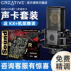 Innovative A5 sound card singing live broadcast equipment computer desktop built-in special equipment set 7.1 sound card complete set