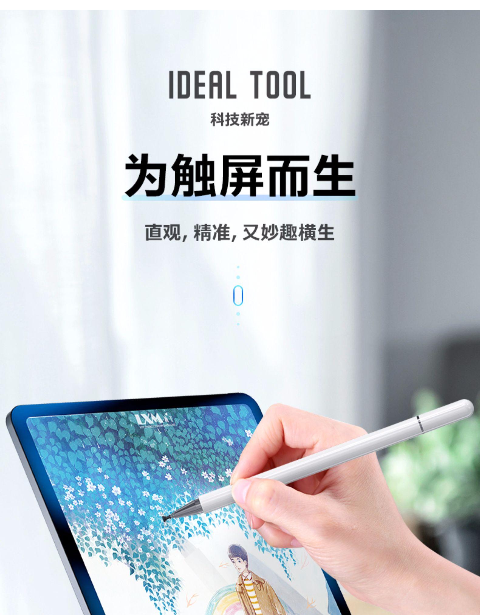 奢姿步步高家教机手写笔电容笔触控屏幕触控笔点读机专用平板电脑通用通用绘画详细照片