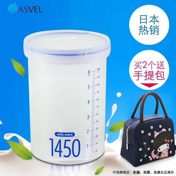 日本Asvel奶粉罐密封罐防潮调味料瓶奶粉储藏保鲜盒