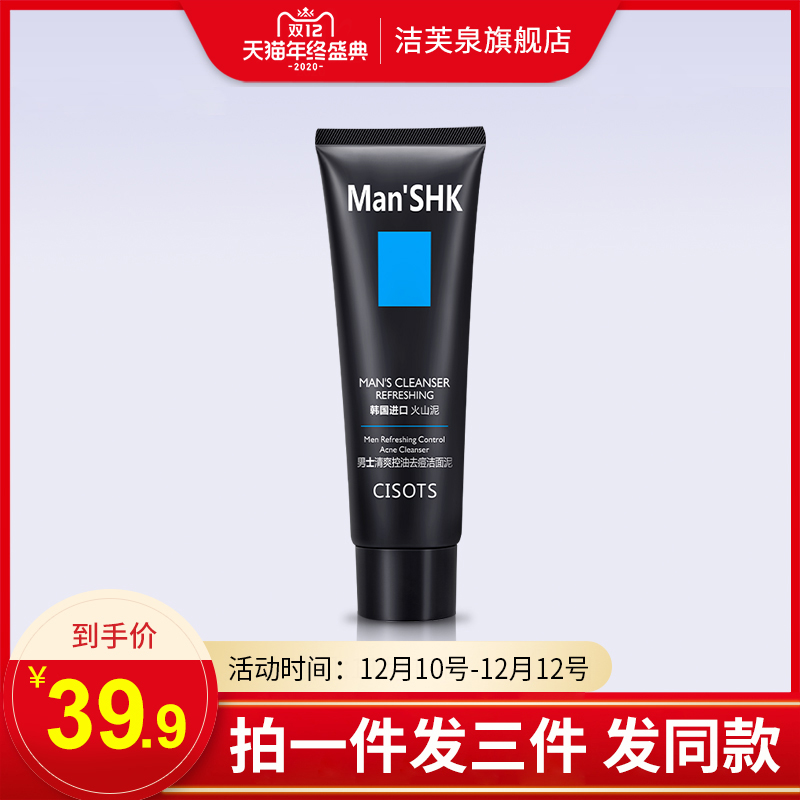 Jiefuquan volcanic mud wash men dedicated to deep cleaning anti-pox control oil to aphid wash face milk