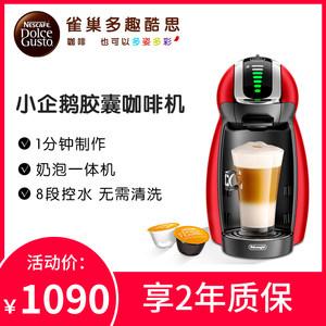 雀巢多趣酷思胶囊咖啡机套装 全自动家用意式DOLCE GUSTO EDG 466