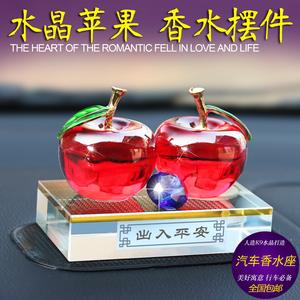 【方底双苹果】汽车载车内装饰品摆件香水座式高档保平安创意苹果水晶小车上摆设