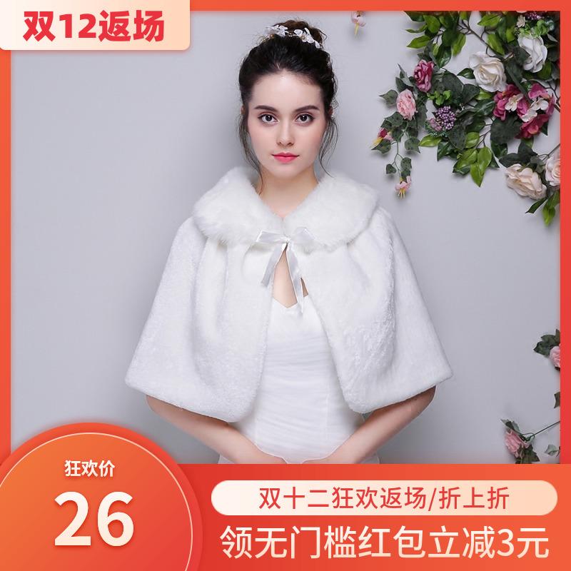 秋冬季新娘婚纱披肩结婚礼服白色仿皮草斗篷外套仿狐狸毛貂毛