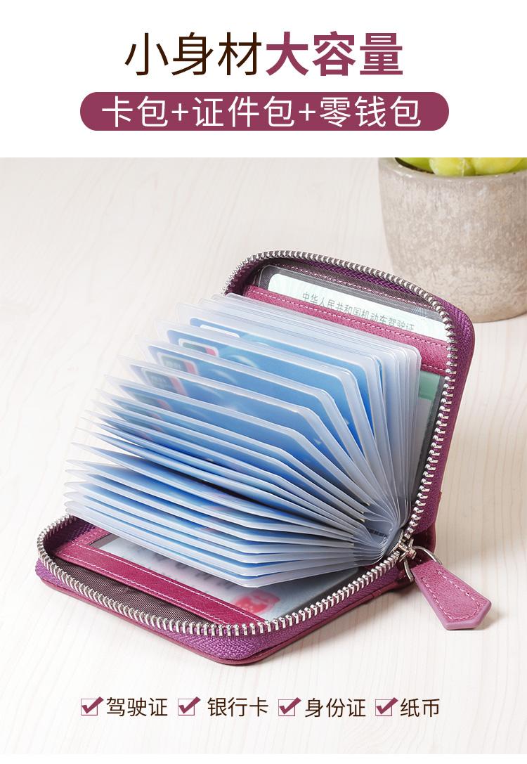 卡包女式小巧超薄精致高档多卡位大容量防盗刷真皮新款小卡包卡夹商品详情图