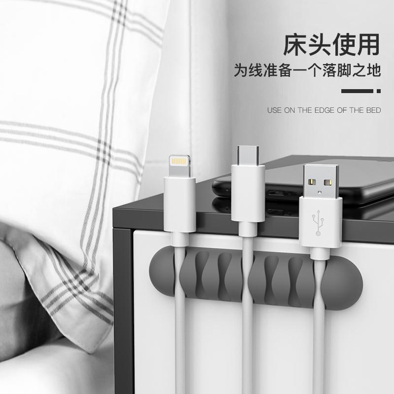 数据线保护头桌面理线器收纳手机充电线收线器固定卡扣器保护套安卓苹果耳机通用缠线绕线器床头整理夹集线器