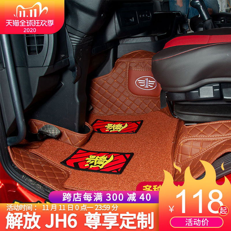 Emancipation JH6 foot pad dedicated to fully enveloping JH6 truck foot cushion cab decoration supplies liberate JH6 foot pad