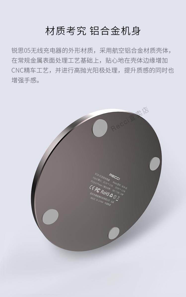 Recci锐思创意无线充电器充电支持