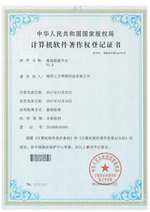 高佣联盟计算机软件著作权登记书