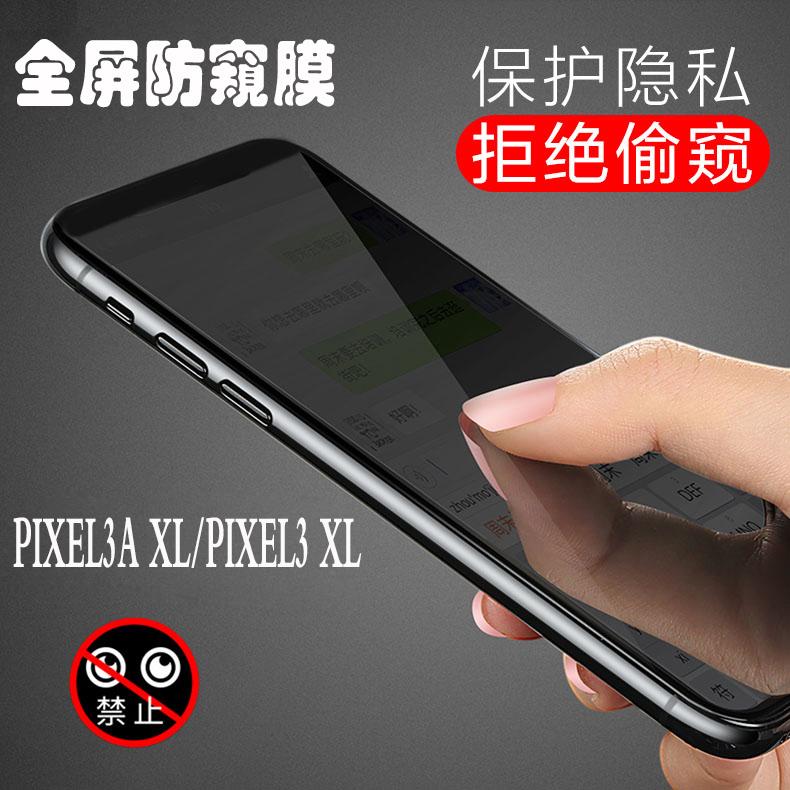 谷歌PIXEL3 XL钢化膜防窥膜PIXEL3A全屏防偷窥私密膜隐私膜GOOGLE