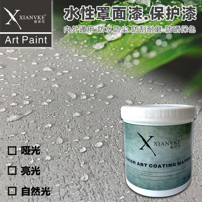 Art paint dustproof and waterproof topcoat water-based topcoat matte gloss topcoat protective paint emulsion universal base material