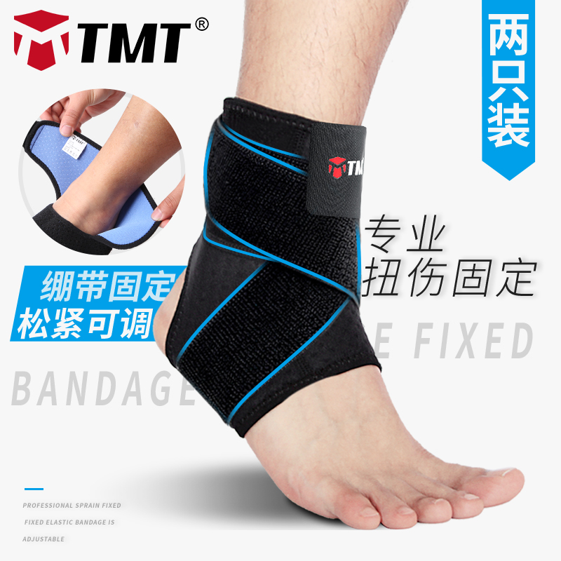 Tmt Ankle Sports Protective Gear Male And Female Sprain Protection