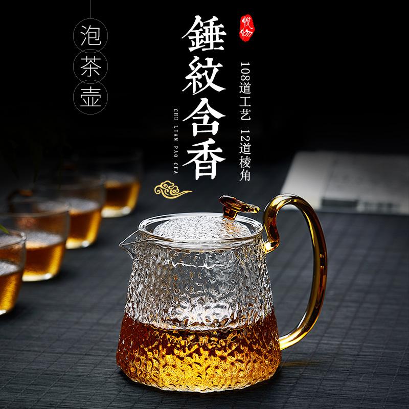 悦物玻璃茶壶过滤泡茶壶家用耐高温锤纹耐热花茶壶泡茶器茶具套装