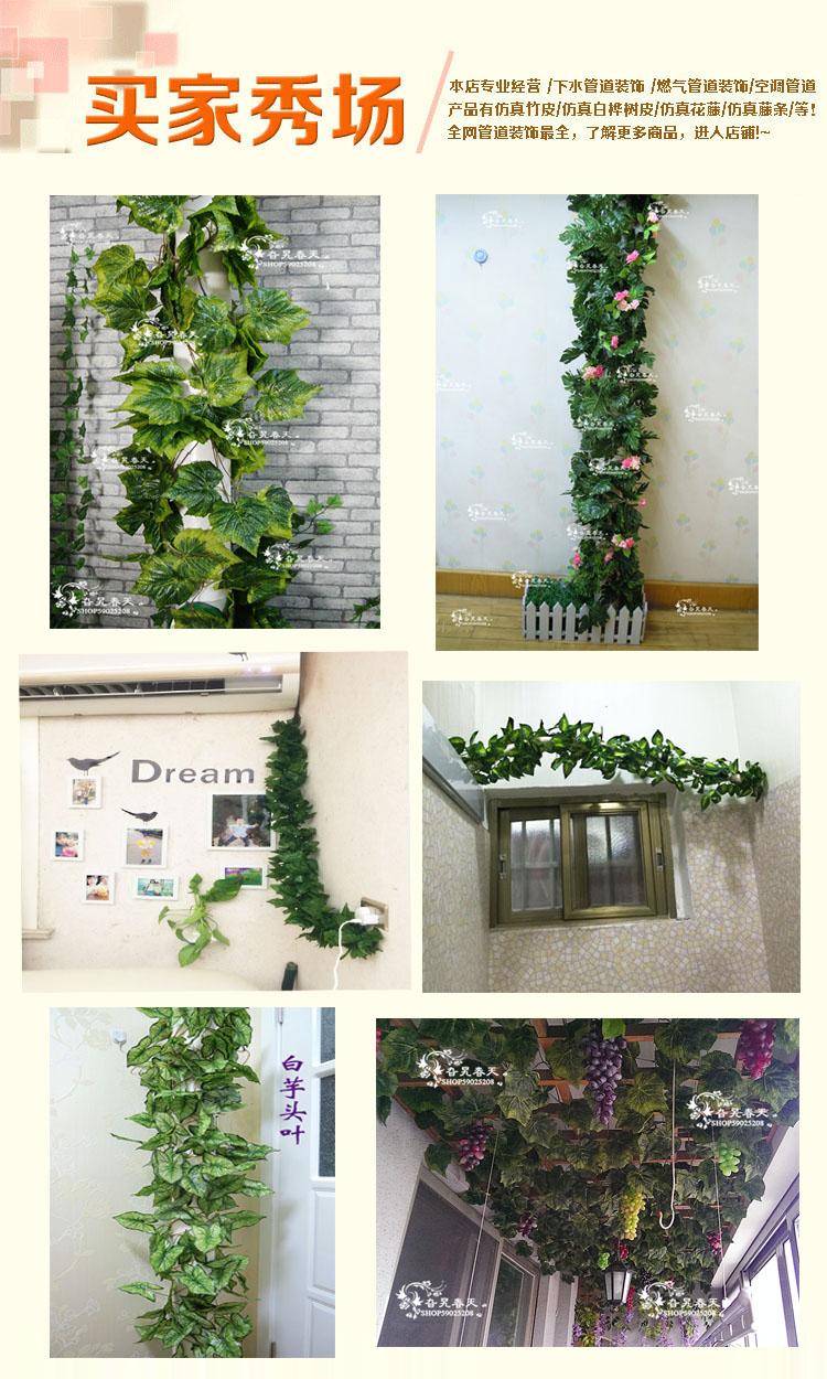 simulation rattan green radish leaves fake plant ivy bag water pipe