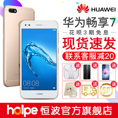 [Can be reduced by 20 yuan]Huawei/Huawei Enjoy 7 full Netcom mobile official flagship store Idol 7s
