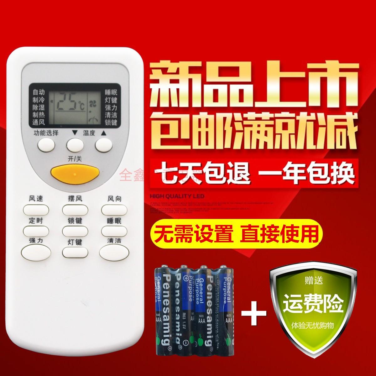 原装CHIGO志高空调遥控器万能通用款ZHJA-01JT-03DH/JT-01/06