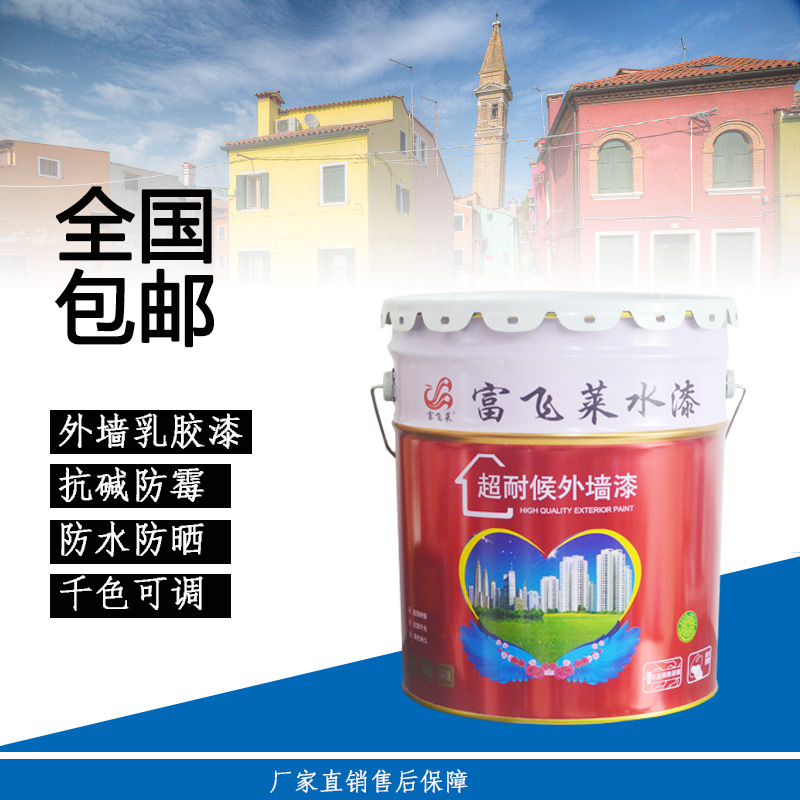 Exterior wall latex paint Waterproof sun protection durable environmental protection paint Weather resistant exterior wall paint outdoor crack latex paint 20KG