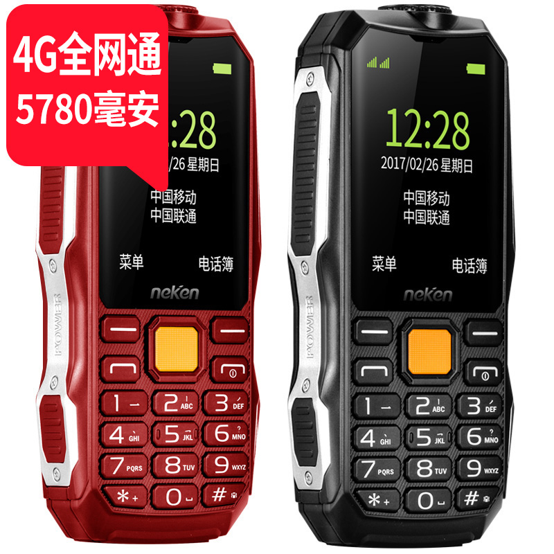 Neken / Nikhai EN3 genuine 4G full Netcom old man machine long standby three anti-military straight old mobile phone big screen big words loud mobile telecommunications version student button female small mobile phone