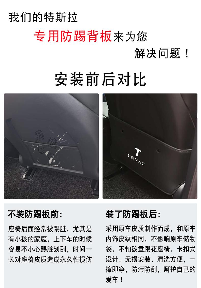 适用于款特斯拉后排座椅防踢垫车门改装配件装饰详细照片