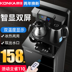 Konka bottom bucket automatic water dispenser home office vertical hot and cold small bottled water smart tea bar machine