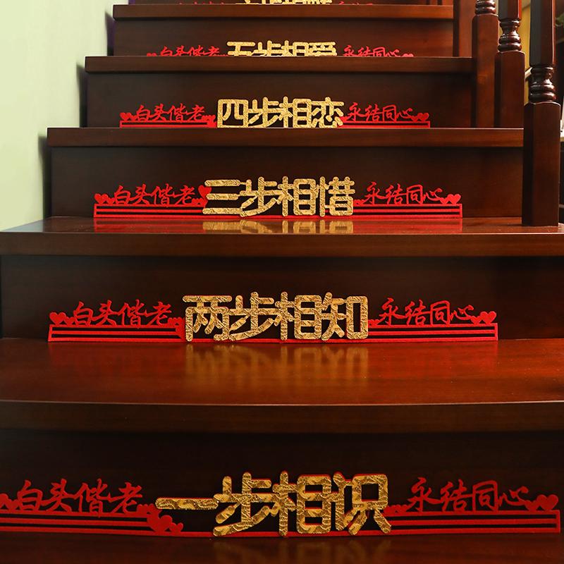 楼梯喜字布置用品男方拉花贴纸v楼梯庆大全新婚场景婚礼房装饰套装