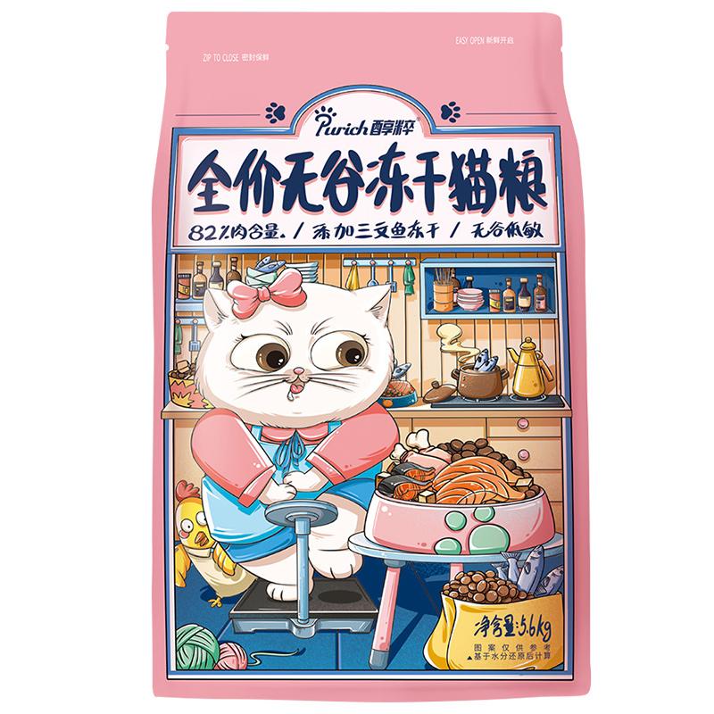 醇粹无谷冻干猫粮5.6kg成猫幼猫通用营养增肥发腮全阶段全价猫粮