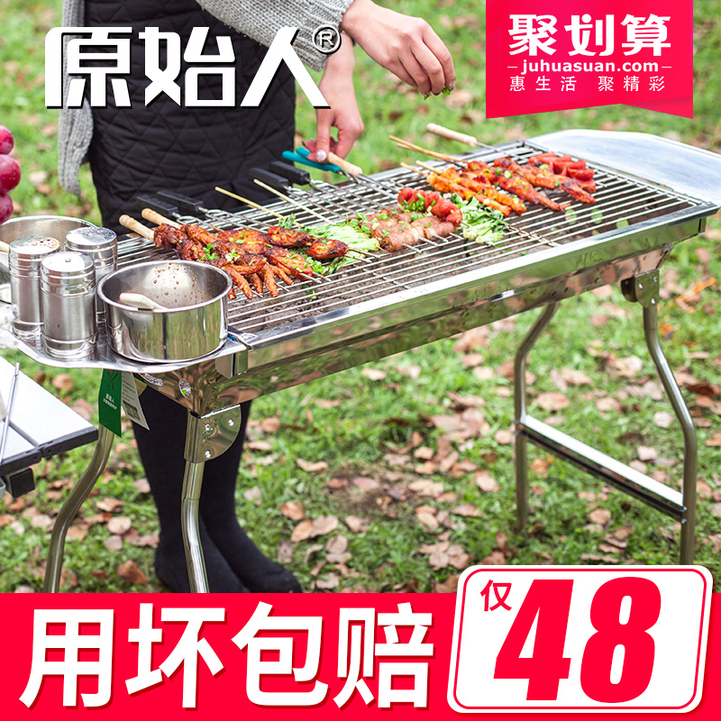Primitive stainless steel grill outdoor 5 people or more household charcoal grill field tools 3 full set of stoves
