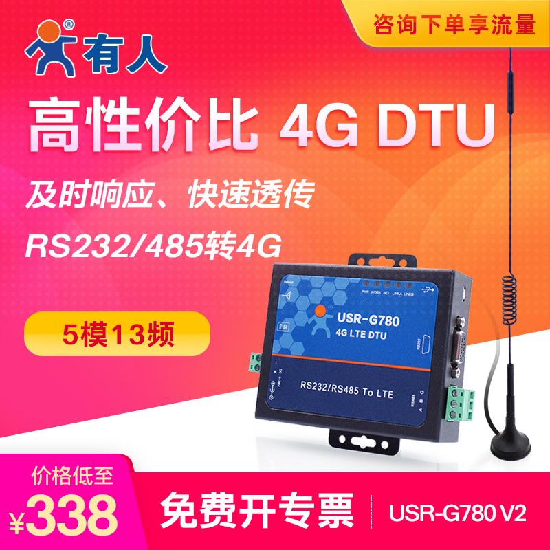 【有人】4g dtu模块485数据通讯gprs无线透明传输设备USR-G780V2