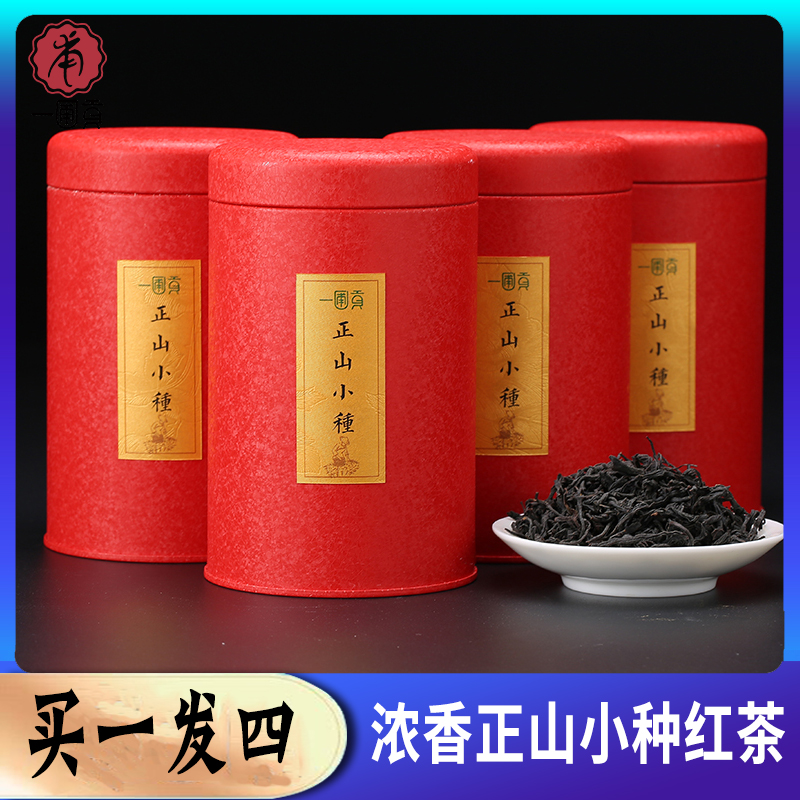 A garden gong zhengshan small black tea Wuyishan tongmu Guan bulk canned black tea Tea Gift Box