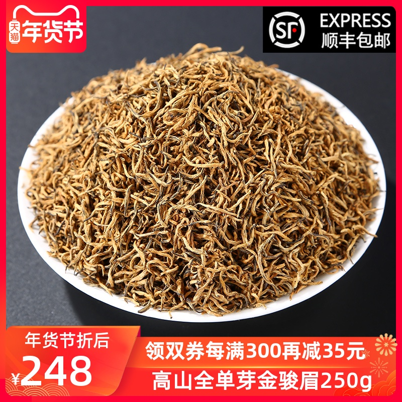 Jin Junmei black tea tea premium authentic Wuyishan Luo Xiang yellow Bud honey Jin Junmei new tea bulk 250g