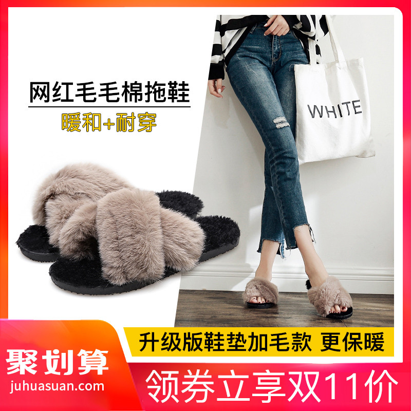 Fleece slippers female chic2018 new summer wear social autumn cotton slippers subnet red rabbit hair cool drag women's shoes