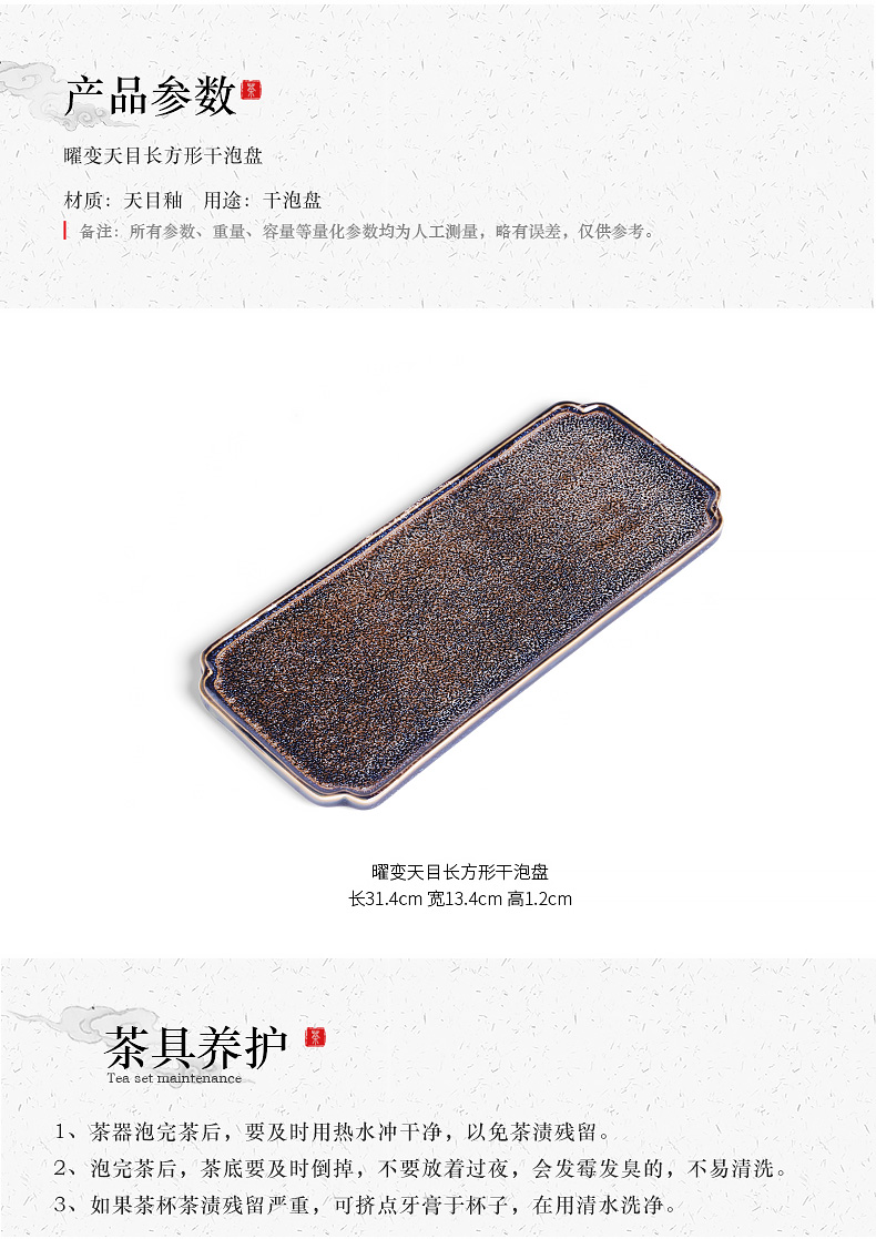 Up with dried tea red glaze, small rectangle ceramic tea tray household water storage pot adopt saucer plate of zen to restore ancient ways
