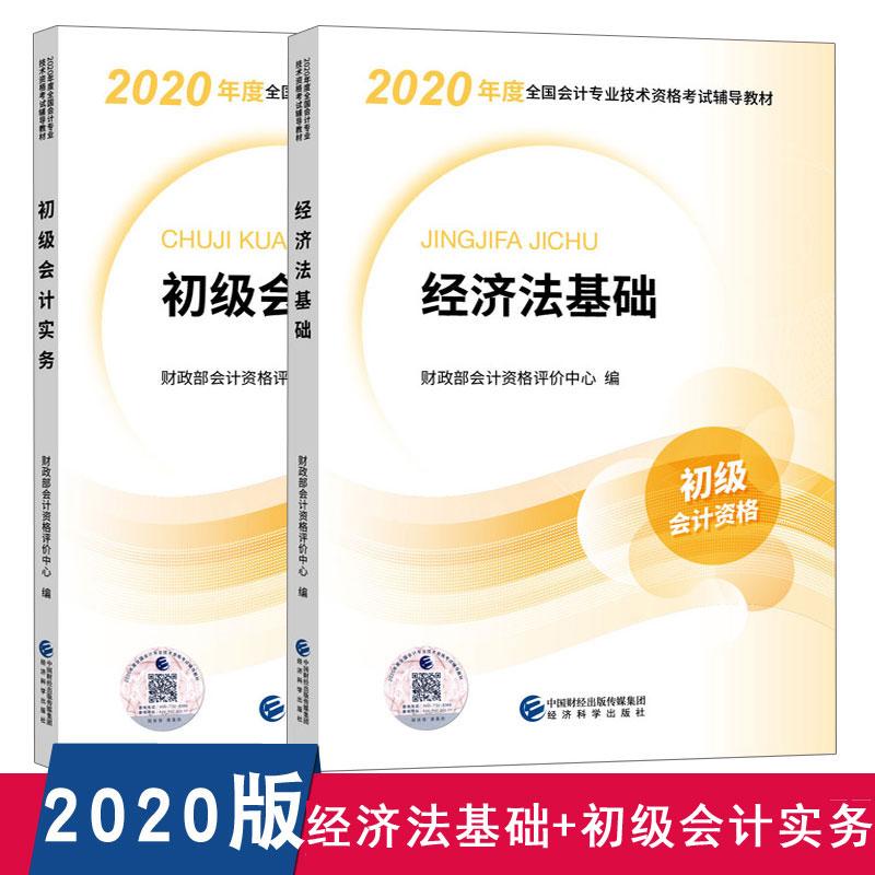 初级会计职称2020教材