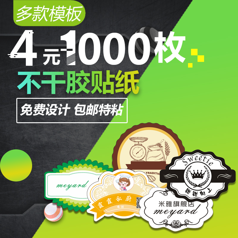 Выход наклейки бумага наклейки стандарт микро-канал двухмерный штриховой код PVC цвет прозрачный этикетка сделанный на заказ LOGO реклама печать