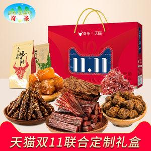 奇圣牦牛肉 西藏特产 双11十周年定制零食特产礼盒大礼包 送礼