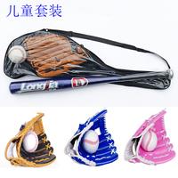 Наша молодежь поколение детские бейсбол комплект Бейсбольная бита перчатки бейсбол полностью Набор ловли подростков софтбола