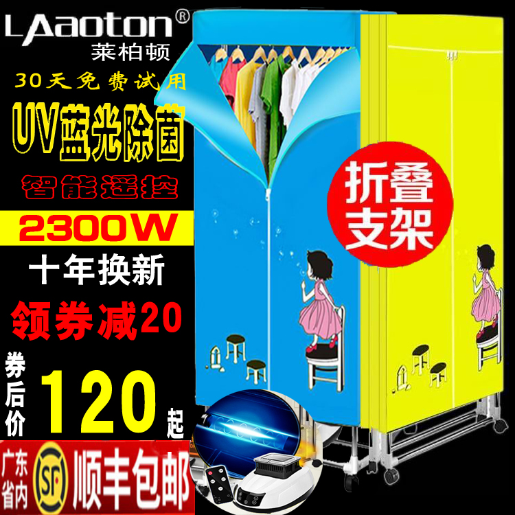 3f0049d76 Lebaidun large capacity dryer folding clothes dryer dryer drying machine  quick drying air dryer home coax dry