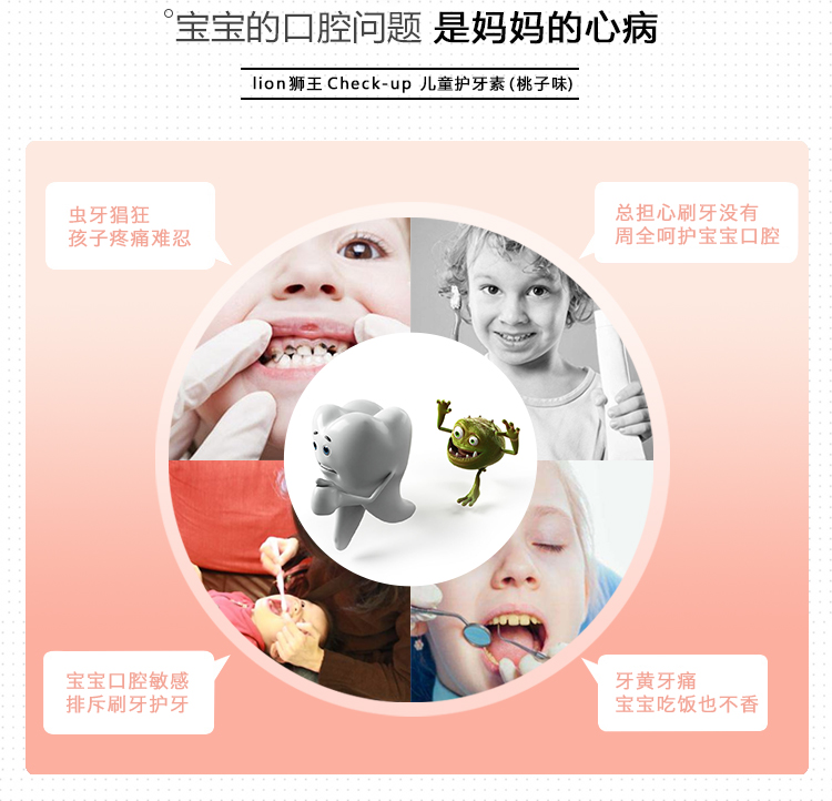 pony嚴選日本獅王Check-Up齲克菲防蛀護牙素兒童6-12歲護齒牙膏桃子味60g
