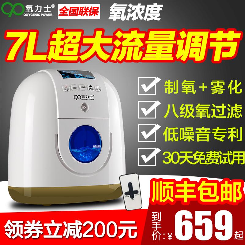 【中德研发】氧孕妇制氧机力士吸氧机氧气小型家用便携式老人机