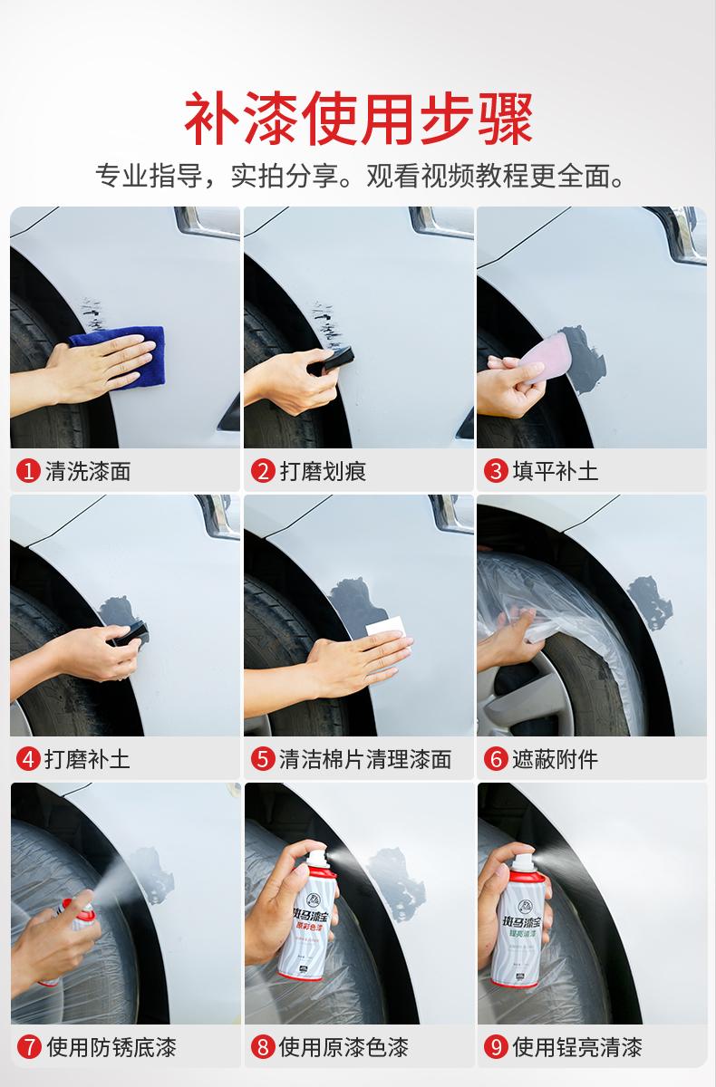 雪佛兰科鲁兹喷漆罐科沃兹迈锐宝汽车漆面划痕修復神器白色补漆笔详细照片