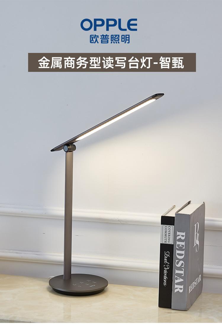 OPPLE欧普照明金属商务型A级护眼灯-智甄