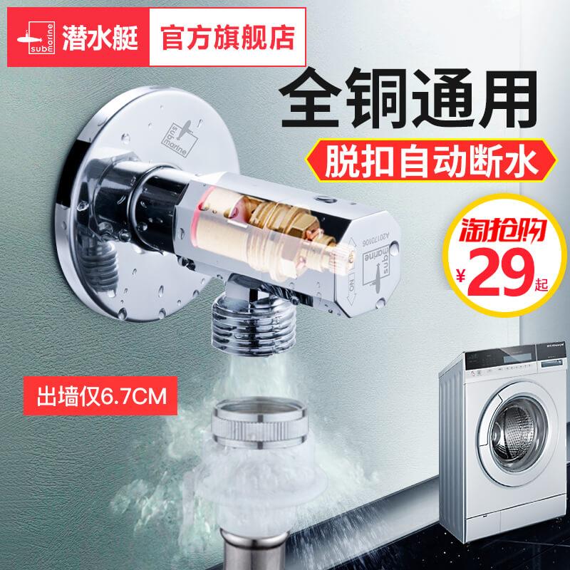 潜水艇全自动滚筒洗衣机龙头全铜单冷专用4分6分角阀水龙头通家用