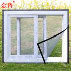 JINLING 金羚 jl-01 魔术贴防蚊纱窗网 0.6x0.8m