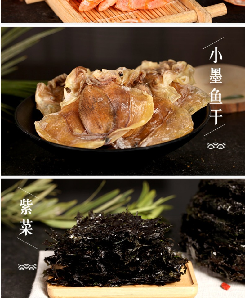 海边人青岛特产海鲜干货组合大礼包海产品礼盒2308g虾皮海米虾米商品详情图