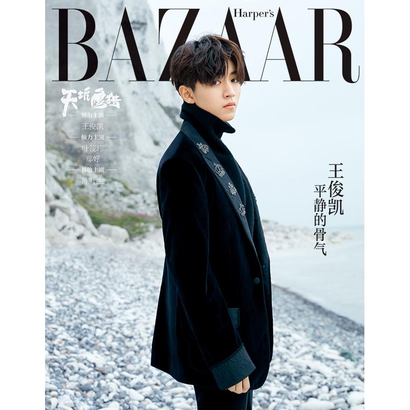 时尚芭莎杂志2018年9月下+王俊凯天坑鹰猎