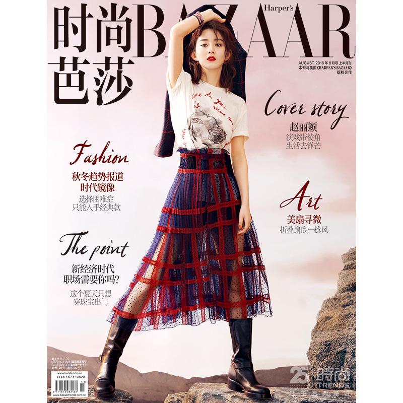 时尚芭莎杂志2018年8月上 封面 赵丽颖