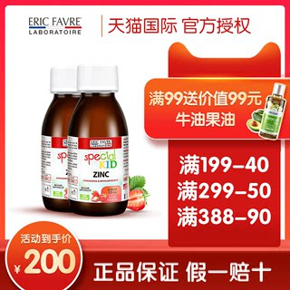 [Fruit Flavor] French Erike Baby Zinc Supplemental Liquid Zinc Supplement *2 Bottles