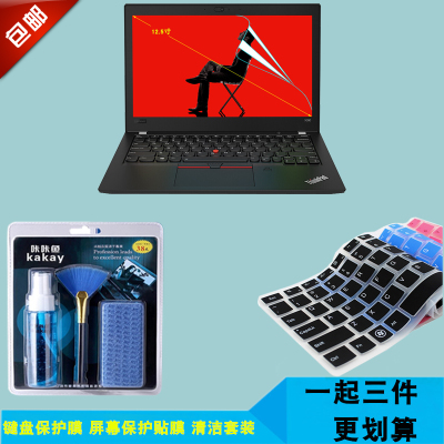 "12.5"" Laptop Lenovo ThinkPad X280 Keyboard Film + Screen Film + Cleaning Kit"