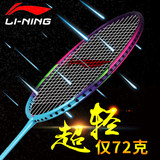 Li Ning badminton racket line to shoot full carbon fiber ultra-light Ying nano-resistant anti-ball men and women training shot WS72